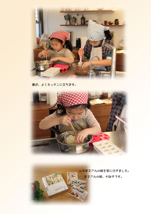 yokoyamamoto2.jpg