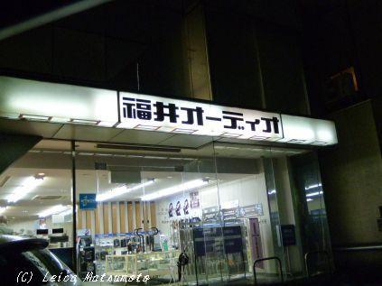 福井オーディオ