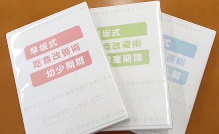 早坂DVD