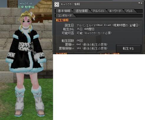 2011-4魅夢瑠
