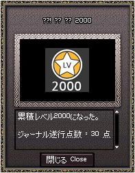 ついに累積2000レベル…
