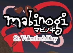 2012年バレンタインデーイベント
