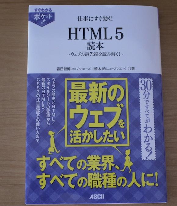 htmltokuhon01.jpg