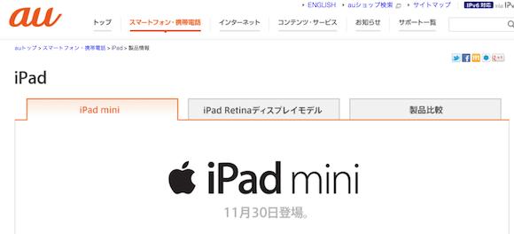 ipadminic01.png