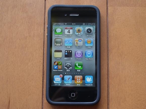 iphonewhitebmp05.jpg