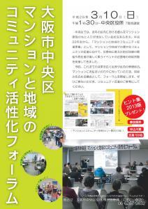130310-6中央区マンション事業報告会チラシ(縮小)2
