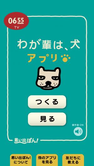 アプリ_convert_20141114231859