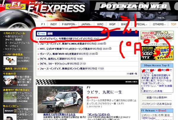 トーチューF1 Express