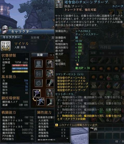Raiderz_2013-04-09_21-57-21.jpg