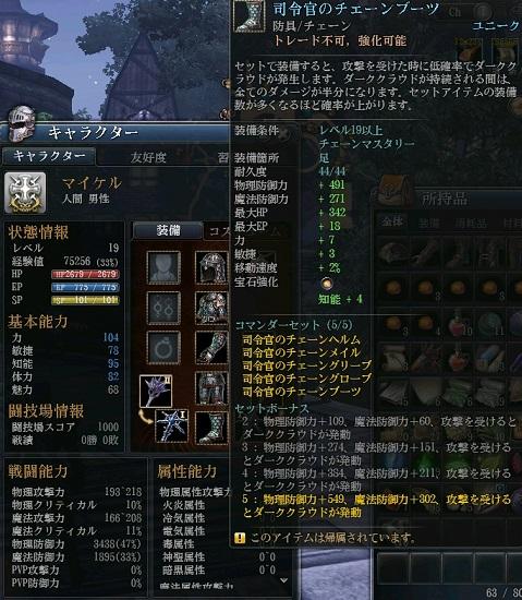 Raiderz_2013-04-09_21-57-22.jpg