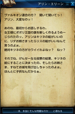TERA_ScreenShot_20130119_230632.png