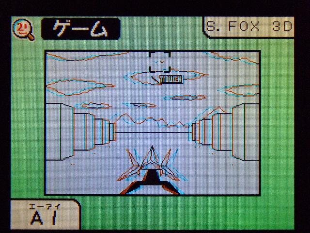 S.FOX3D(アナグリフ)