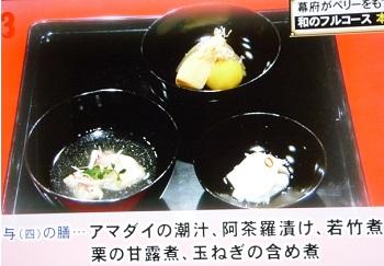 本膳料理第四
