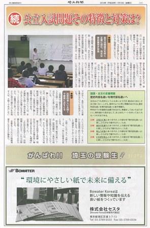 埼玉新聞受験特集(26年1月10日)02web