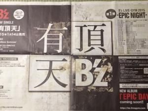 Bz 25