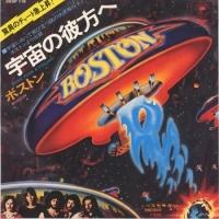 宇宙の彼方へ ボストン