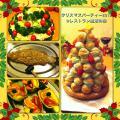 クリスマス会特別メニュー