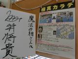 藤井 将貴様サイン