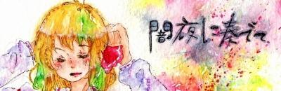 yamiyo_m.jpg