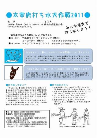 110721uchimizuchirashi.jpg