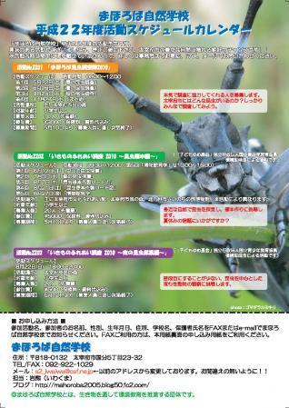 H22活動カレンダー表