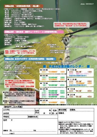 H22活動カレンダー裏