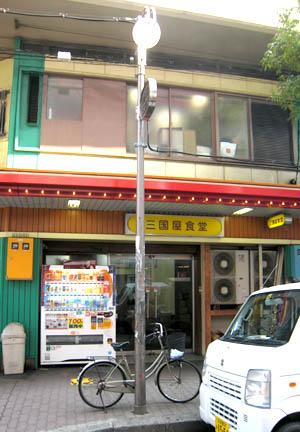 三国屋食堂01