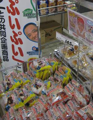 ぷいぷいパン01