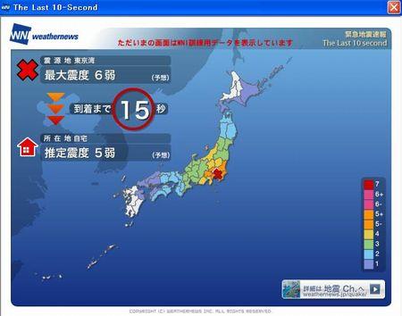 緊急地震速報 訓練 東京湾