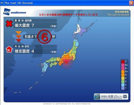 緊急地震速報 訓練 相模湾