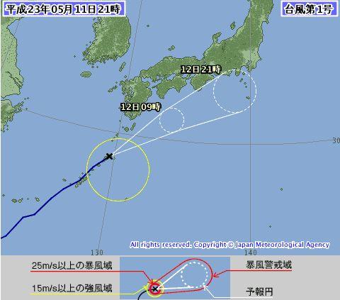 2011年台風1号-気象庁サイト