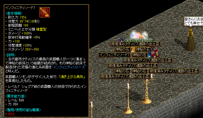 IF7剣ドロップ