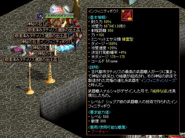 IF7弓ドロップ