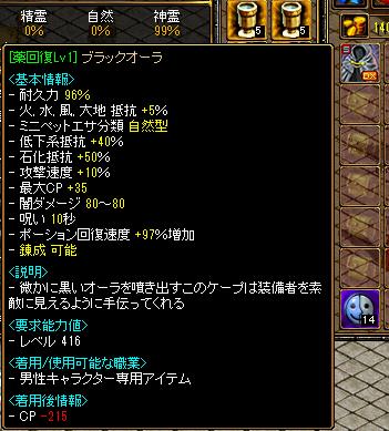 黒背異次元2戦目3