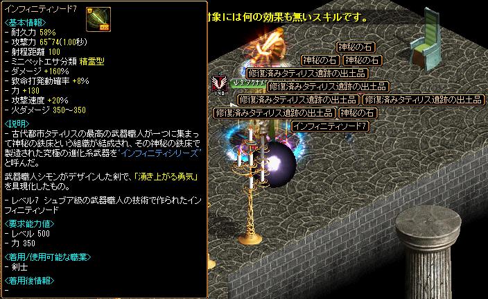 IF7剣入手