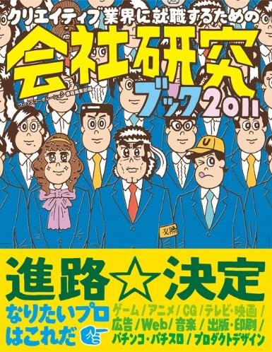 クリエイティブ業界に就職するための 会社研究ブック 2011
