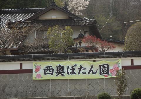 nishioku