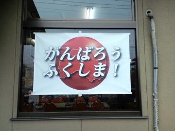 CA3Cfukushima1.jpg