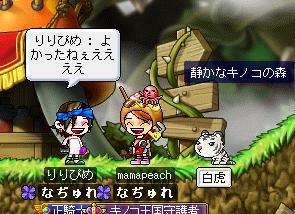 キノコ城4