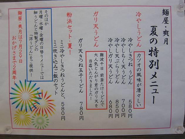 爽月 め 2