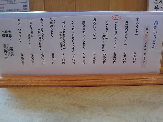 かとう 5