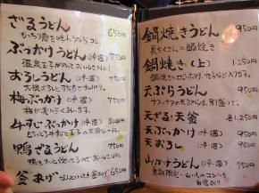 もみじ 4.