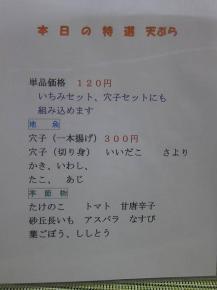 いちみ 6.
