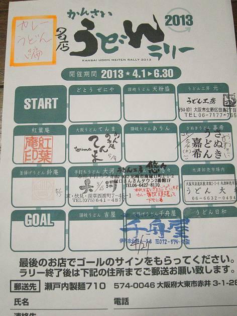 シート 3