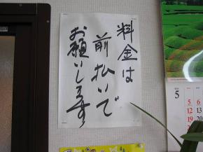 大川 8.