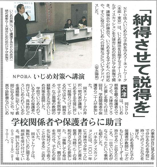 130122中日新聞
