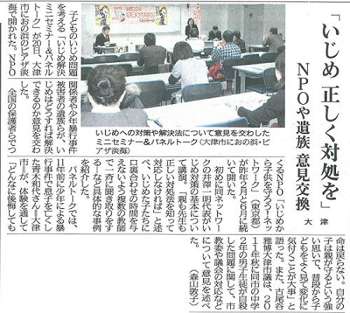 130121京都新聞