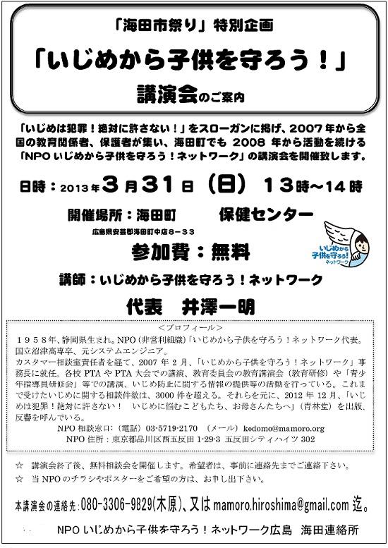 海田市祭り講演会
