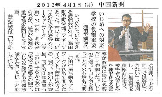 130401中国新聞