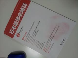 130703 医師会雑誌2